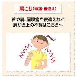 肩こり(頭痛・寝違え)